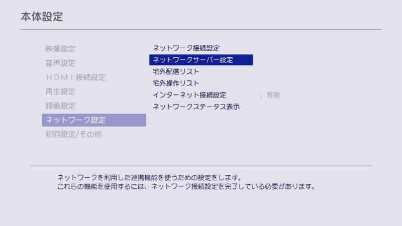 REC-ONの状態は、「本体設定」の「ネットワーク設定」から確認できる
