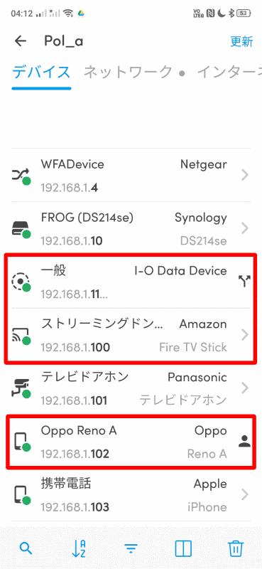 REC-ONとFire TV Stickが、スマホ(Oppa Reno A)と同じネットワーク内にあるのが確認できる
