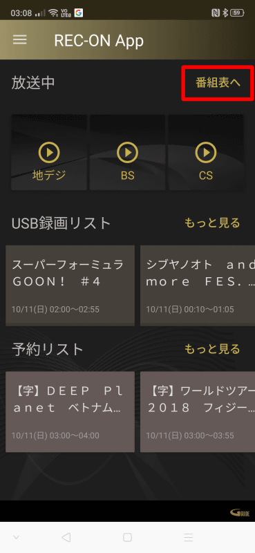 REC-ON Appのホーム画面。「番組表へ」をタップ