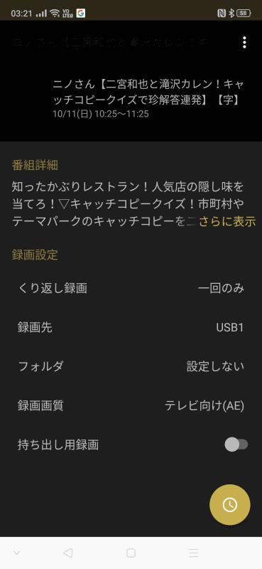 各番組を表示して左上のメニューから「その他の項目」を選ぶと詳細項目が設定できる。右下の時計ボタンで予約を登録可能