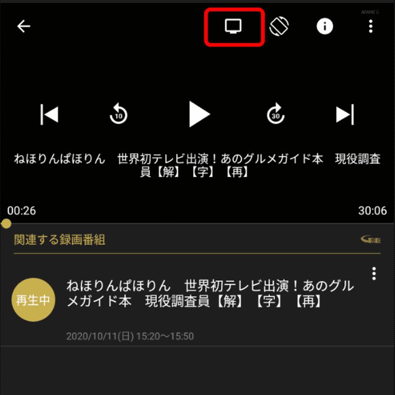 番組の再生画面が表示されたら、上部のキャストボタンをタップ
