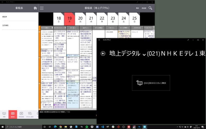 Windowsでも録画番組を再生できる。左の「テレリモ」と右の「テレプレ」を組み合わせて使うが、キャスト機能はない