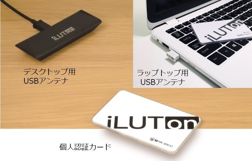 USBアンテナ(デスクトップ用・ラップトップ用)と個人認証カード