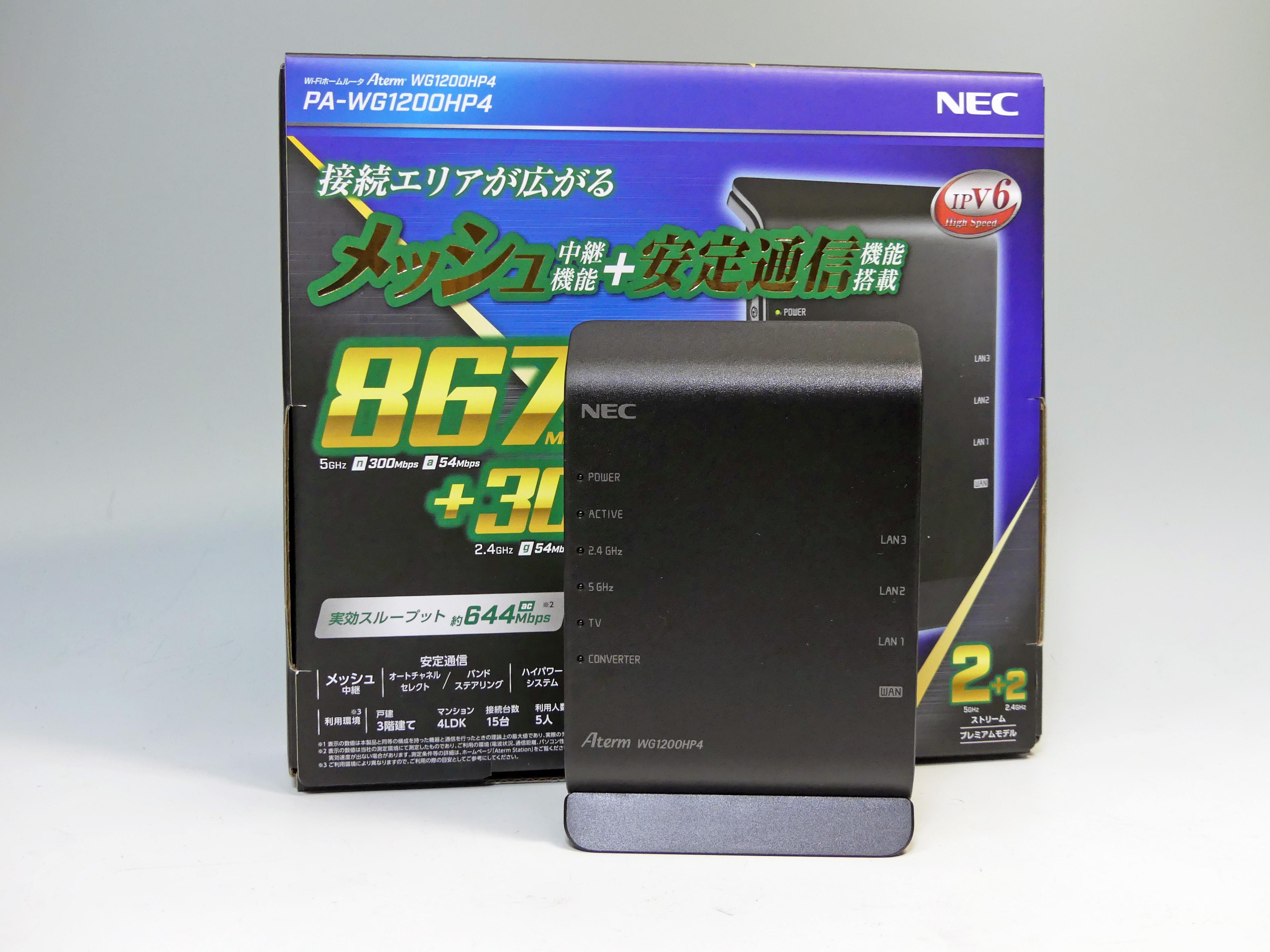 同じくメッシュに対応したAterm WG1200HP4。Wi-Fi 5の2ストリームで、最大867Mbpsに対応