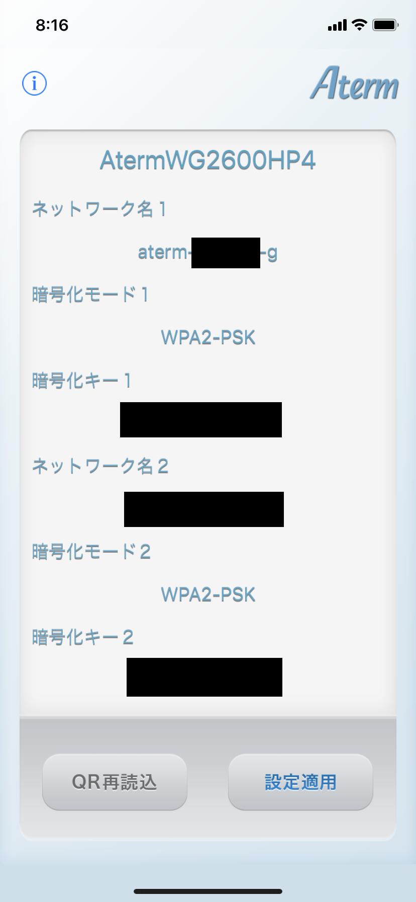QRコードを読み取ることですぐに接続可能