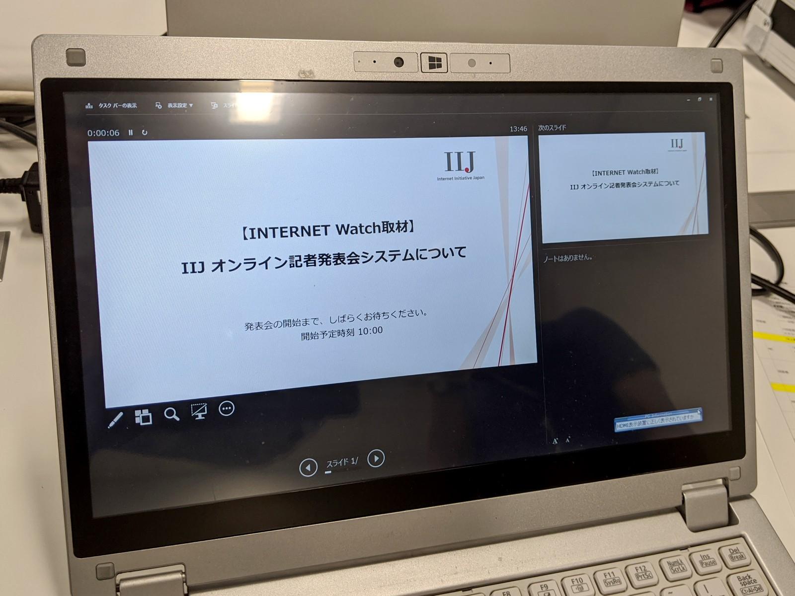 IIJではスライドの操作をプレゼンターが手元で行うので、配信前の画面は別PCを使用している
