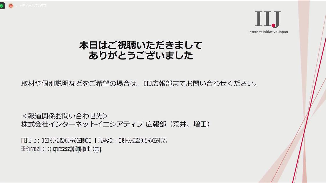 第2カメラを使うことで、右上のIIJのロゴの「Internet Initiative Japan」までハッキリ読み取れ、スライド画像の明瞭度も向上している