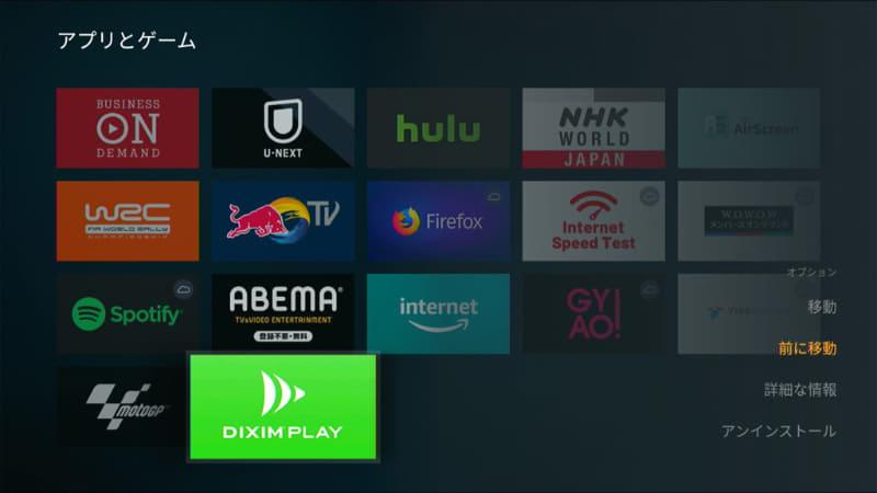 「DiXiM Play」などのよく利用するアプリを選んだ状態で「≡」ボタンを押し、[前に移動]を選ぶ