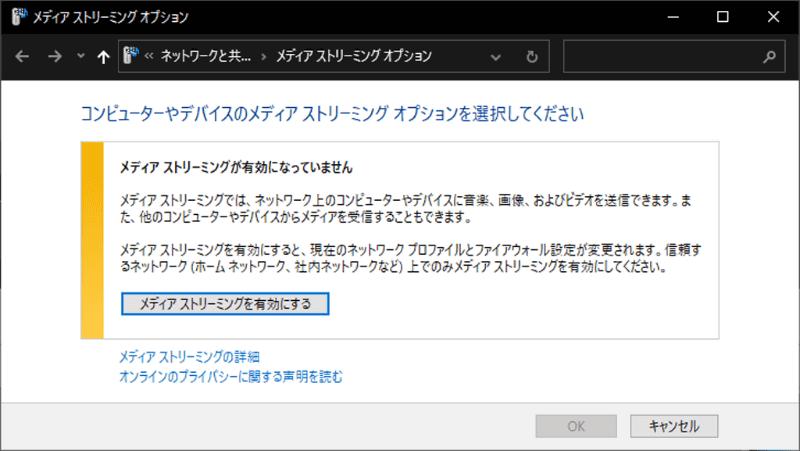 Windows 10の設定を[メディアストリーミングを有効にする]にしていると、DLNAサーバーとして機能する