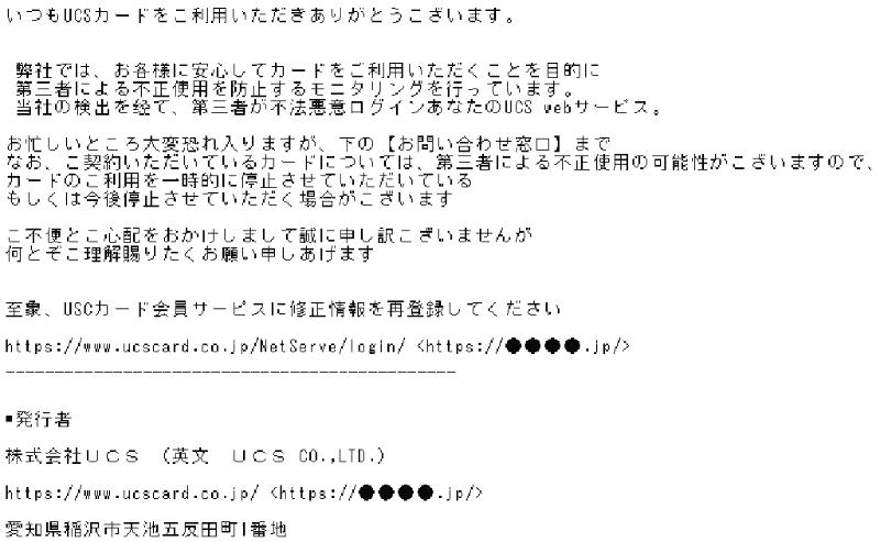 メール文面(フィッシング対策協議会の緊急情報より)