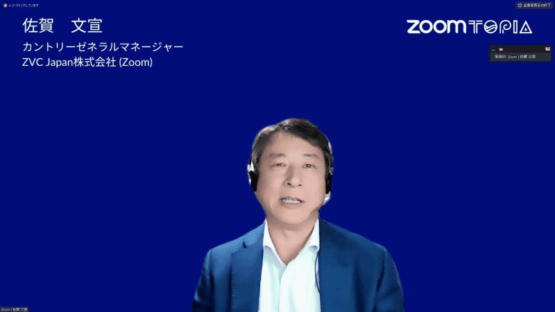 ZVC Japan株式会社のカントリーゼネラルマネージャーの佐賀文宣氏
