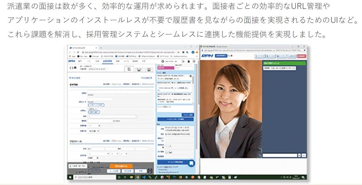 採用管理システムと連携したウェブ面接