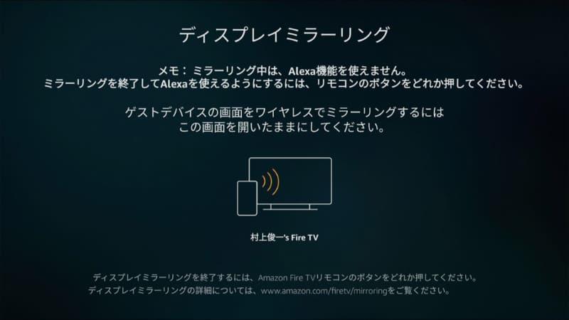 [ディスプレイミラーリング]の画面が表示され、Miracast接続を待ち受ける状態になる