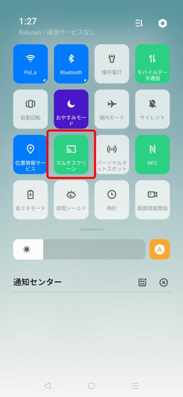 ほかに、画面上部からスワイプして表示させる[クイック設定パネル]から機能を設定できる場合もある