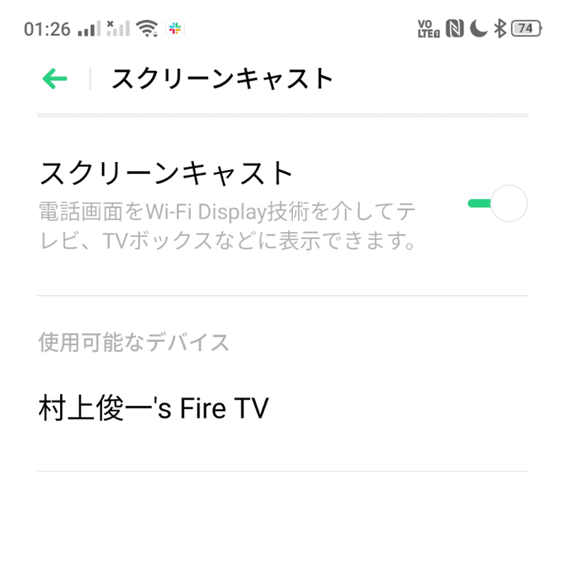 [スクリーンキャスト]などの機能をオンにすると、Fire TV Stickが使用可能なデバイスとして表示されるのでタップ