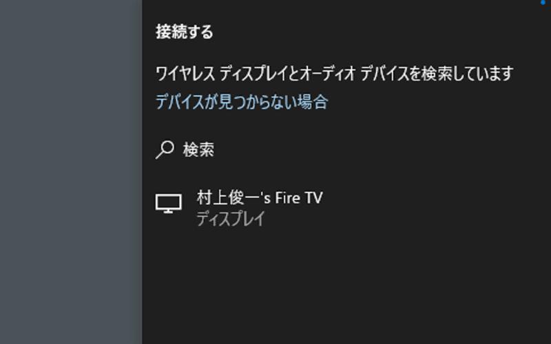 待ち受け状態にしたFire TV Stickが表示されるので、クリックする
