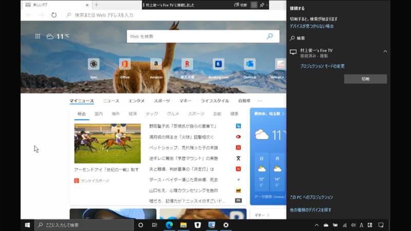 Fire TV StickにWindows PCの画面が表示される。判別しにくいが、上部中央に黒いバーがあるのがFire TV Stickの画面。左右に黒い帯が表示されている