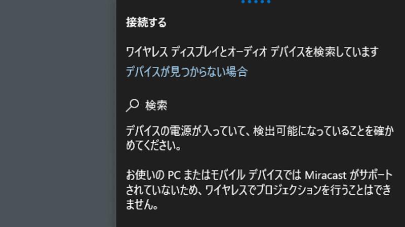 Miracastに対応していないPCでは、Fire TV Stickが表示されない