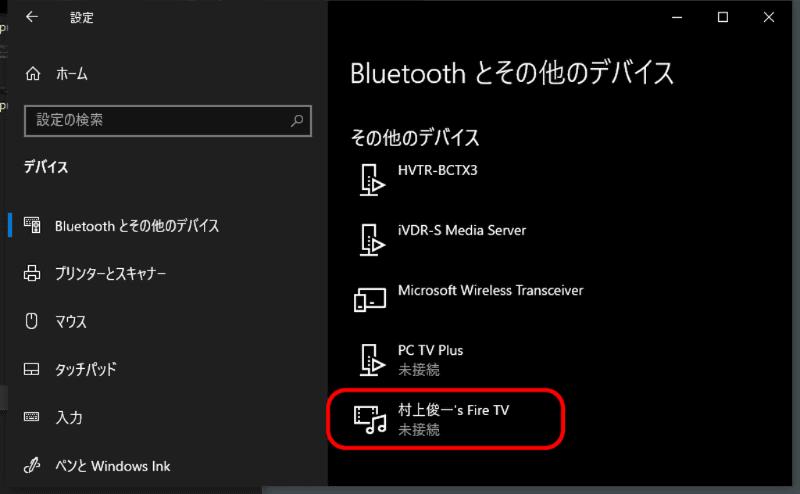 [Bluetoothとその他のデバイス]には表示されてしまうので、ややこしい