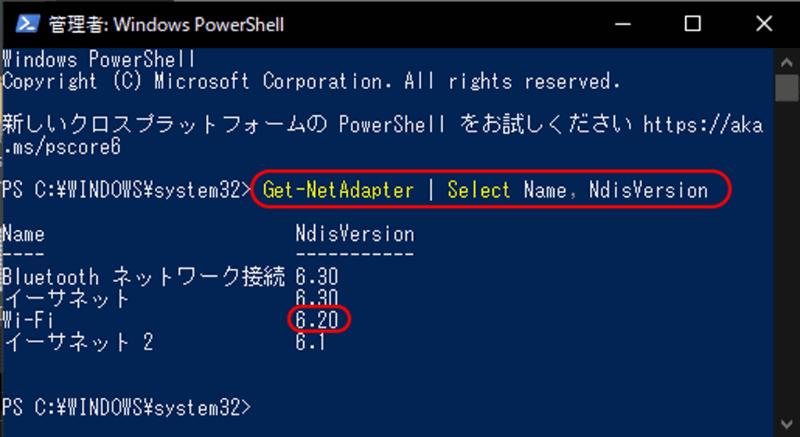 管理者権限で起動したPowerShellでWi-FiのNdisVersionを確認。対応するのは「6.40」以上だが、このWi-Fiアダプターは非対応