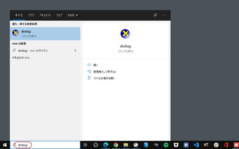 次はグラフィックスの対応をチェック。タスクバーの検索ボックスに「dxdiag」と入力して「dxdiag.exe」を実行しよう