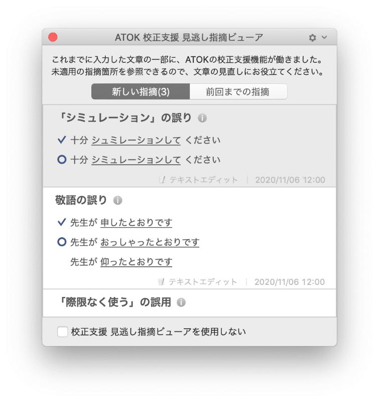 「見逃し指摘ビューア」(Mac版)