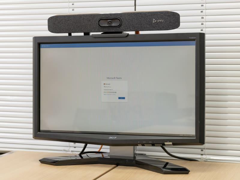 液晶ディスプレイの上に設置したPoly Studio X30。本体はコンパクトで、大型の液晶ディスプレイでなくても組み合わせて利用できる