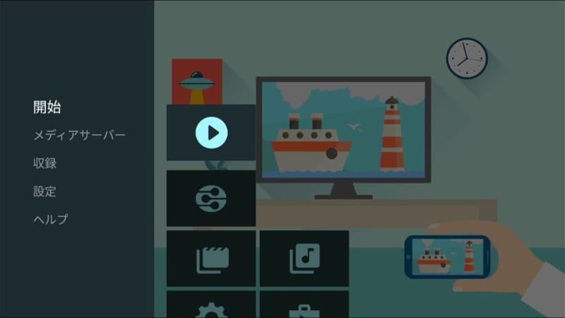 AirScreenを起動すると、初回は「ようこそ」画面が表示される。起動時に課金が促されることもあるが、その場合は「戻る」ボタンで戻って「開始」を選ぶ