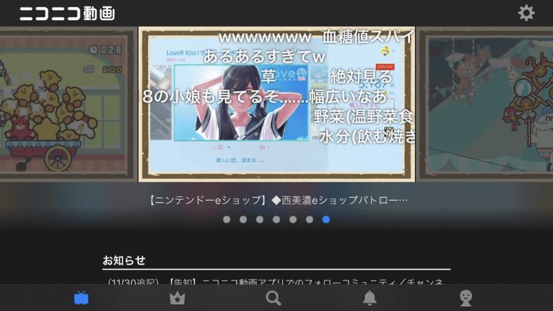 AirPlayでもニコニコ動画アプリはミラーリングできた。