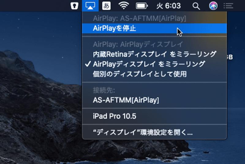 AirPlayで画面をミラーリングした後は、メニューから停止できる。タッチバーがないMacでも、ここから設定できる