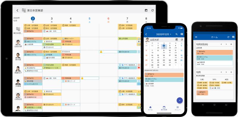 「desknet's NEOスケジュールアプリ」