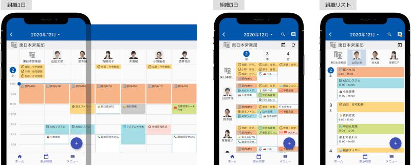 「組織スケジュール」がスマートフォンでも利用できる。