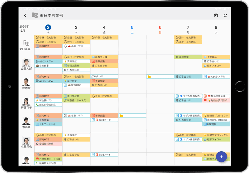 タブレットでは、大きな画面を生かし、複数名の1週間の予定が1画面で確認できる