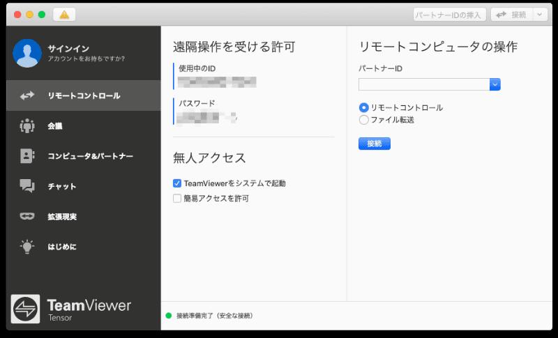 Appleシリコンに対応した「TeamViewer」。インターフェースやデザインはIntel版と全く同じだ