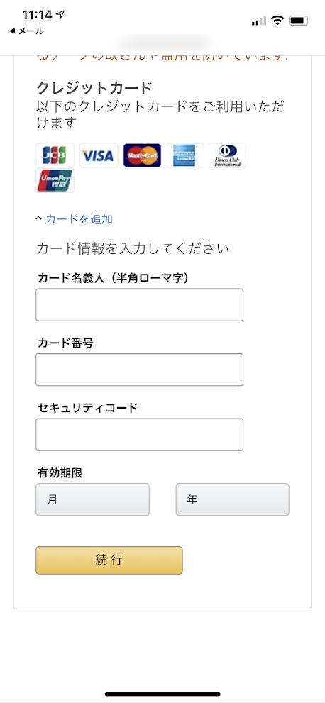 Amazonアカウントに続いて個人情報とカード情報を求めてきます。画面は筆者撮影