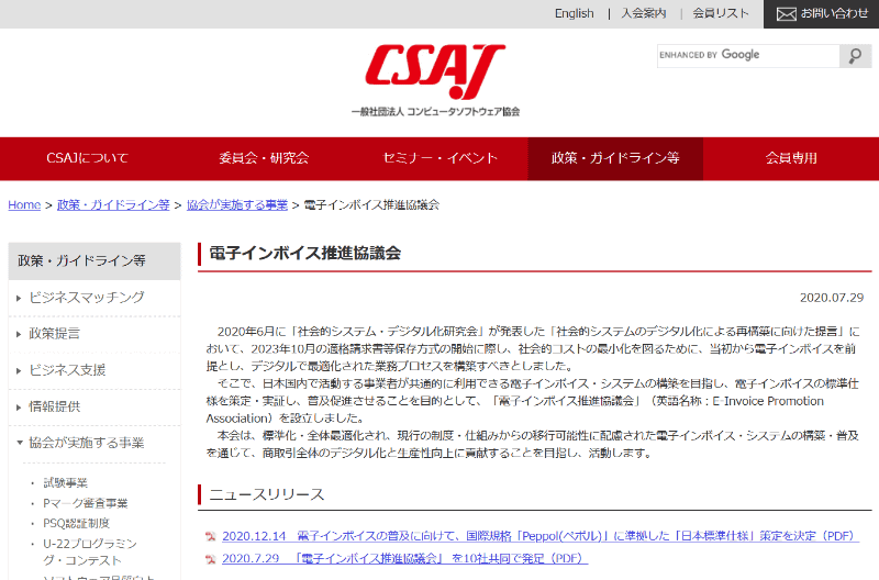 「電子インボイス推進協議会」のウェブページ(一般社団法人コンピュータソフトウェア協会のサイト内)
