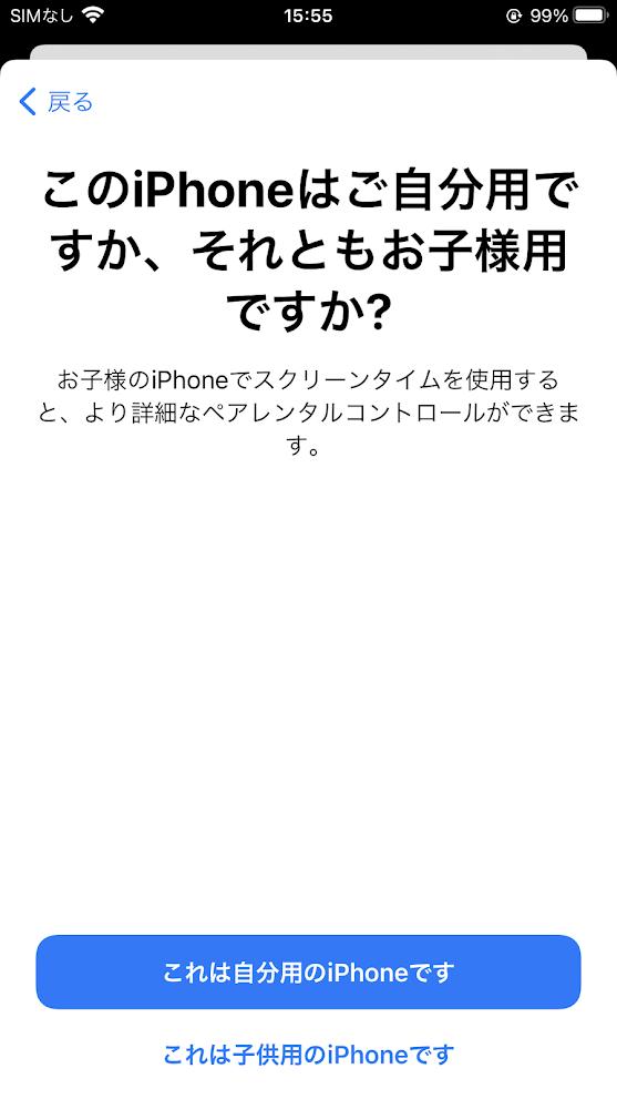 iPhoneの設定から「スクリーンタイム」を開き、利用制限をかけることができます