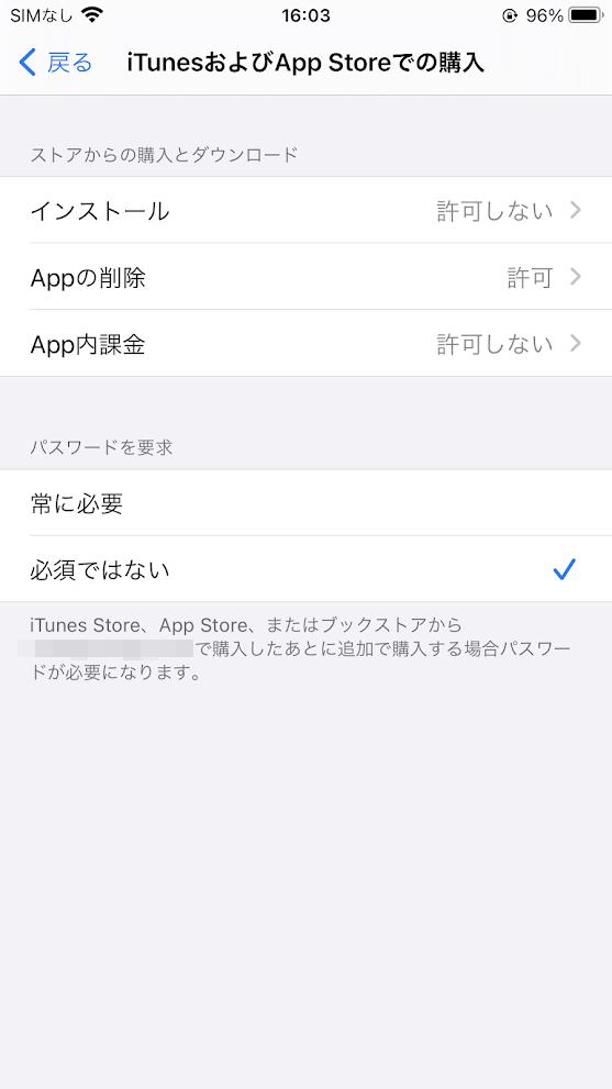 アプリのインストールやApp内課金を制限できます。