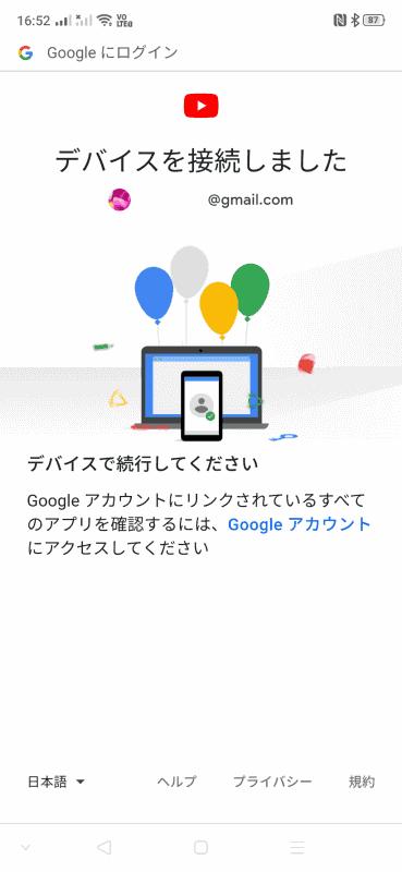 ウェブブラウザーでGoogleアカウントへログインしていると、デバイスへの接続画面が表示される