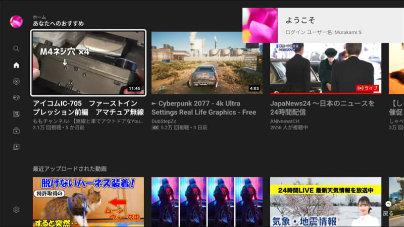 Fire TV StickのYouTubeアプリに、ログインされたとのメッセージが自動的に表示される