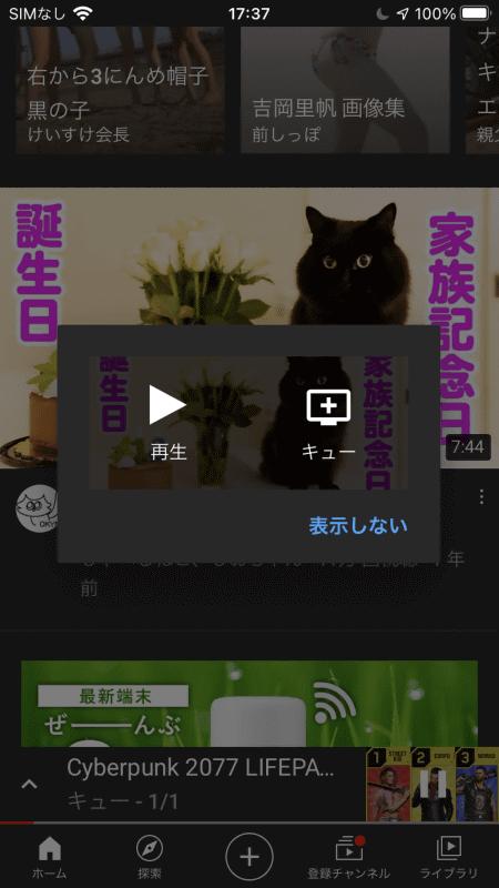 [再生]を選ぶとFire TV Stickで動画が再生される。[キュー]を選ぶと、現在再生中の動画リストの末尾へ追加される