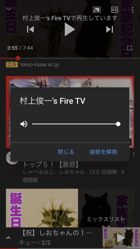 キャストを止めたいときは、再度キャストボタンをタップして[接続を解除]を選ぶか、Fire TV Stickのリモコンで「戻る」ボタンを押す