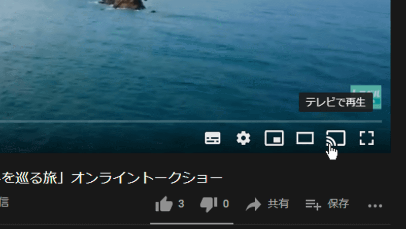 PCでは、YouTube動画の再生中に表示される[テレビで再生](キャスト)ボタンをクリックする