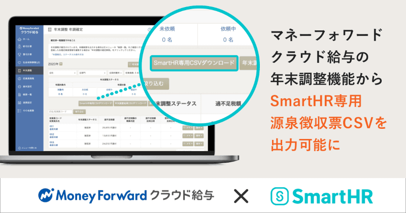 「マネーフォワード クラウド給与」の年末調整データを、SmartHR用のCSVデータとしてエクスポートできる