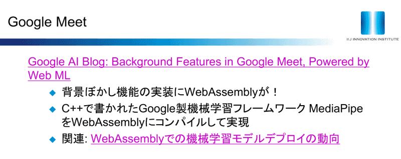 """Google Meetでも""""WebAssembly""""は使われている"""