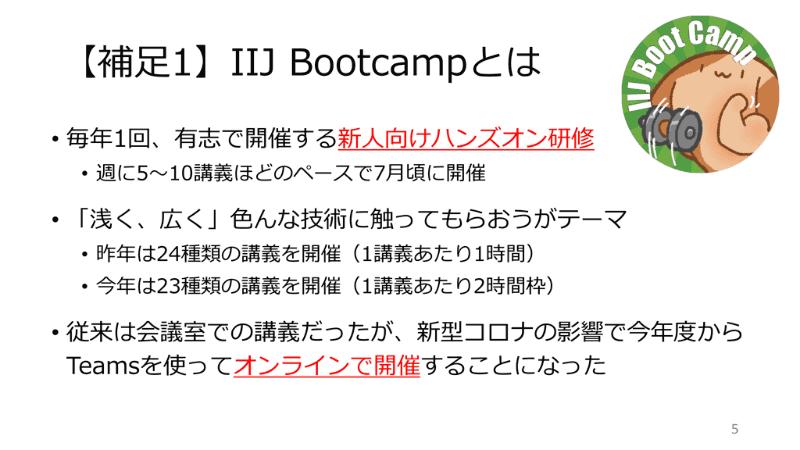 IIJ Bootcampの紹介