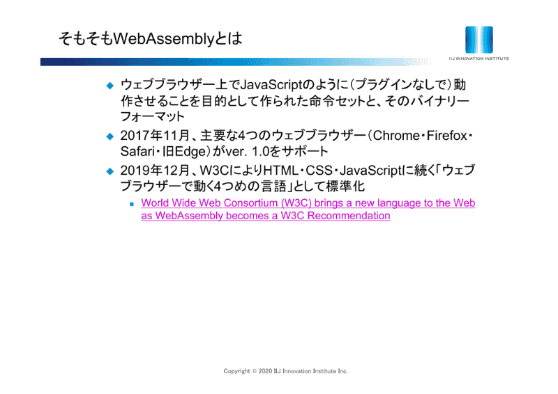 WebAssemblyの概要