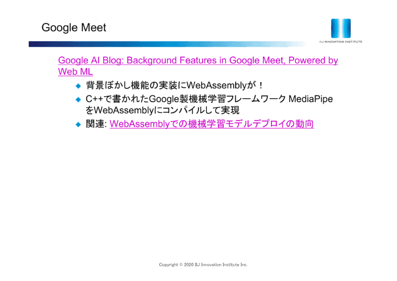 GoogleMeetの背景ぼかし機能。C++をコンパイルしたもの