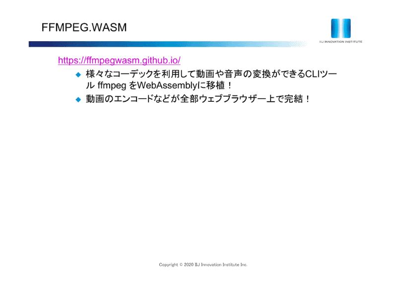 FFmpeg。コマンドラインツールを移植、動画のエンコードなどがWebブラウザ上で完結する
