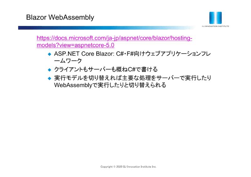 ASP.NET Core Blazorでの採用例。クライアントもサーバーも概ねC#で書けるという